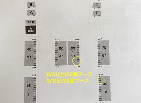 8/31(土)、9/1(日)ものづくりTenmangu開催です