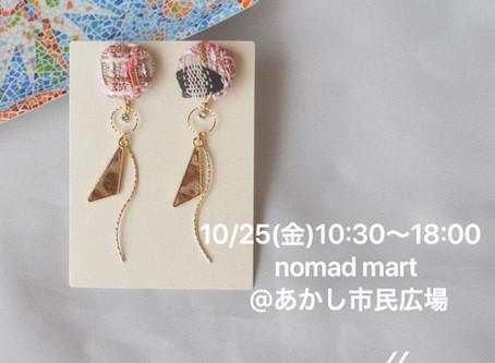 10/25(金)、10/26(土)のイベントについて