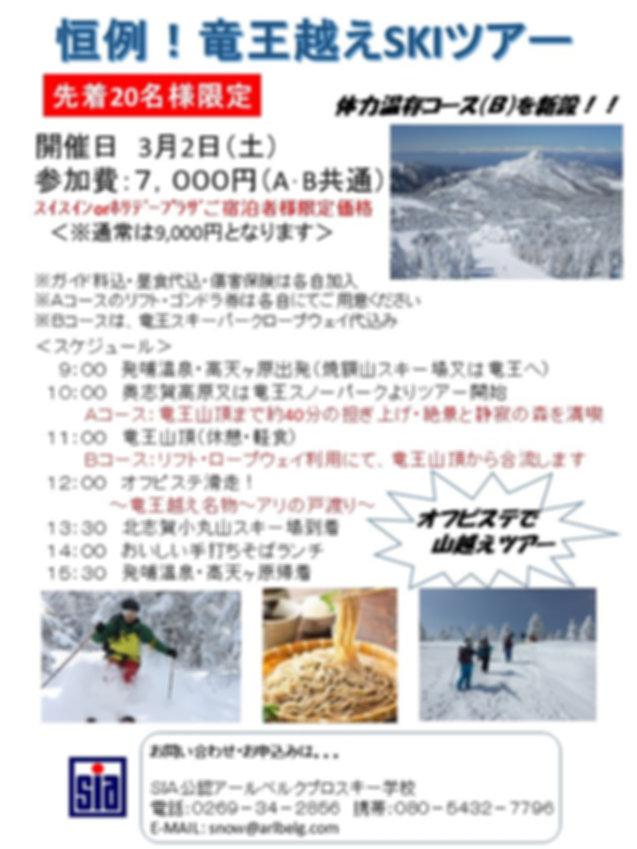 竜王越えツアー2019