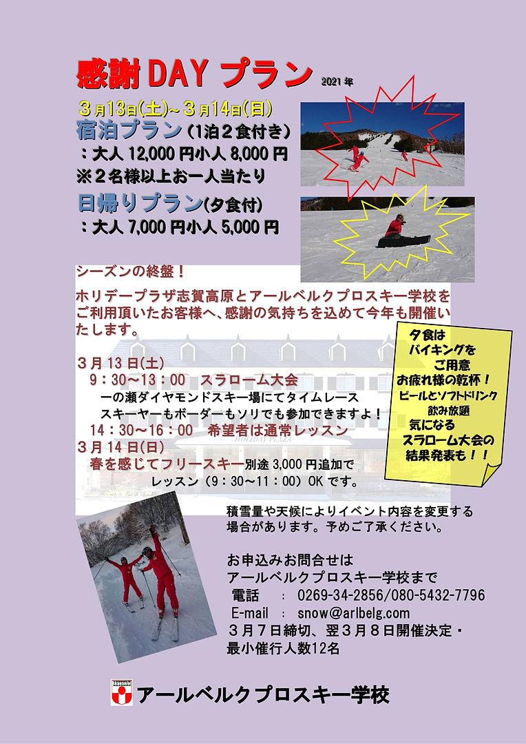 ホリデープラザ感謝DAYプラン2021年 _page-0001.jpg