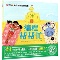 How to Code a Sandcastle Chinese Edition