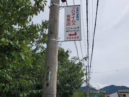 電柱広告(^_^;)