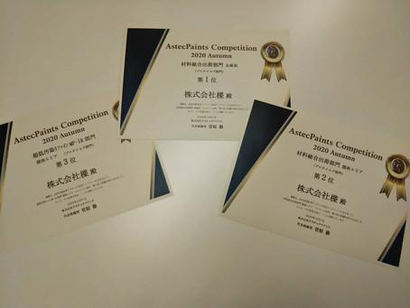 受賞しました!(^^)!