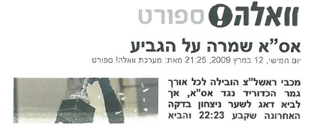 כתבה מאתר וואלה מתאריך 12.03.09.png