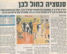 כתבת עיתונות אודות אסא תל-אביב