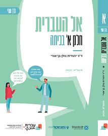 כריכה קדמית ספר אל העברית חלק א' בכיתה כ