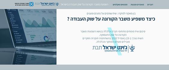 השפעת משבר הקורונה על שוק העבודה בישראל | תיק עבודות