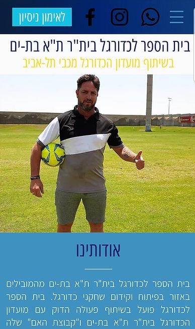 בית הספר לכדורגל פליקס חלפון בת-ים | תיק עבודות