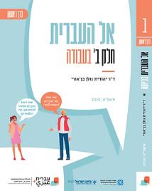 כריכה קדמית ספר אל העברית חלק ב' בעבודה