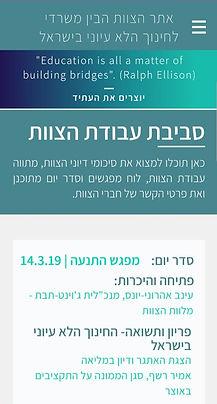 הצוות הממשלתי בין משרדי, ג'וינט ישראל | תיק עבודות