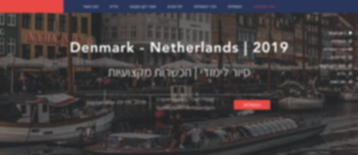 משלחת לימודית דנמרק-הולנד
