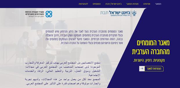 מאגר מומחים מהחברה הערבית   תיק עבודות