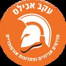 לוגו עקב אכילס.png