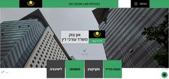 אתר משרד עורכי דין לדוגמה און צוק משרד עורכי דין