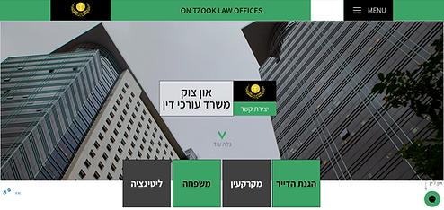 און צוק משרד עורכי דין | תיק עבודות