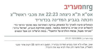 כתבה מאתר NRG מתאריך 12.03.09.png