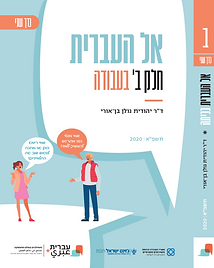 כריכה קדמית ספר אל העברית חלק ב' עבודה כ