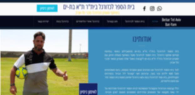 בית הספר לכדורגל פליקס חלפון בת-ים - תיק עבודות