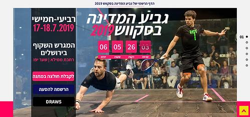 הדף הרשמי של תחרות גביע המדינה בסקווש 2019, התאחדות הסקווש בישראל | תיק עבודות
