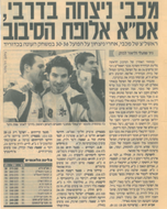 כתבה אודות אסא תל-אביב.pdf .png