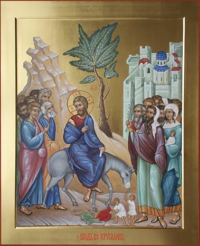 Вход Господень во Иерусалим.jpg