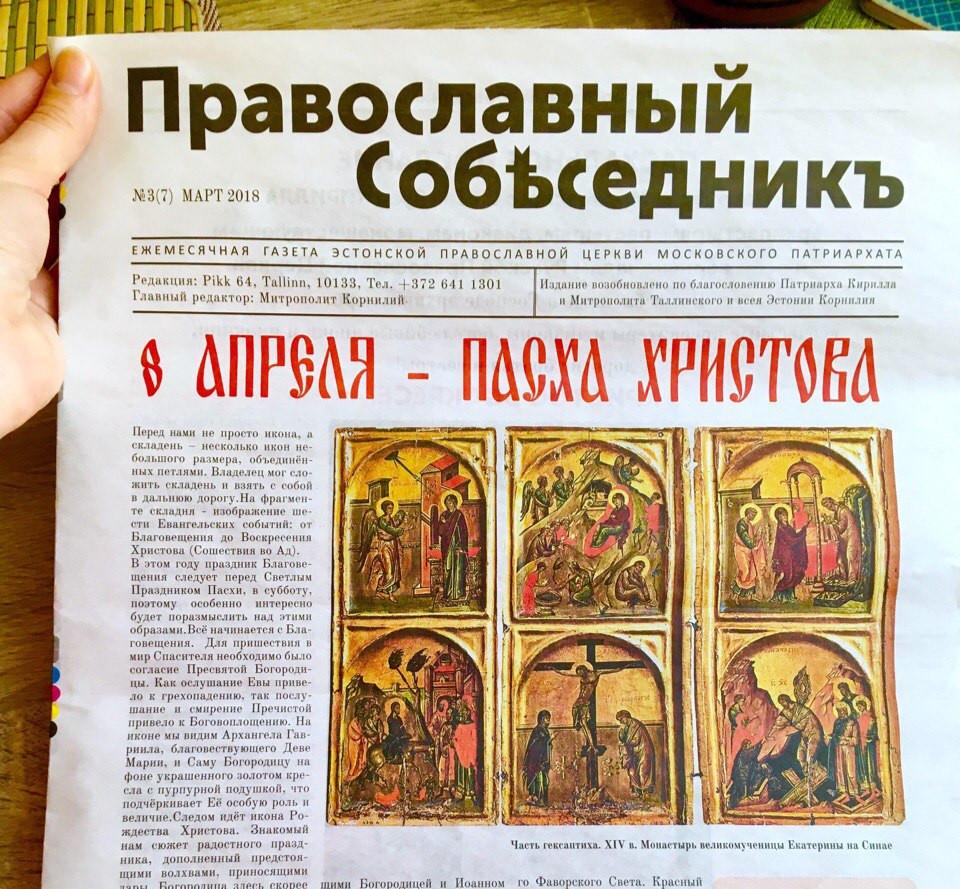 Статьи в газете
