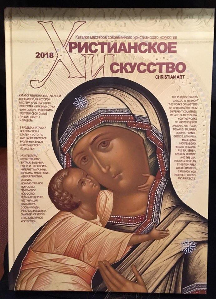 """Каталог """"Христианское искусство 2018"""""""