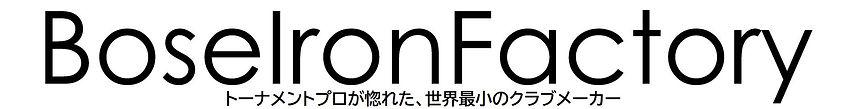 BoseIronFactoryロゴWEB用.jpeg