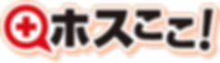 logo_rホスここ.png