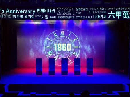 [Overview] Theatre: '육갑만세'