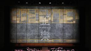 [Overview] Theatre: 2021 정악단 정기공연 '정악, 천년의 결이 숨 쉬는 음악'