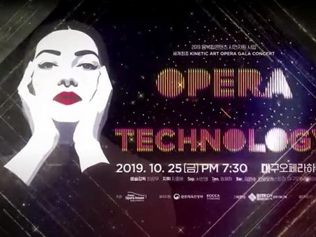 [News] Theatre: 오페라X첨단기술 콜라보 전설을 재현하다