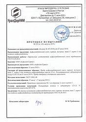 Асфальт Сервис заключение асфальт 2019-1