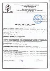 Асфальт Сервис заключение асфальт 2019-3