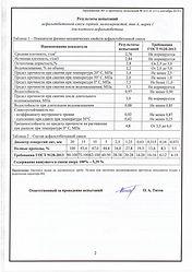 Асфальт Сервис заключение асфальт 2019-4