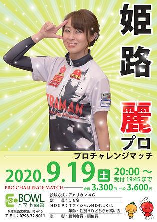 20200919-姫路_0812-コピー_page-0001.jpg
