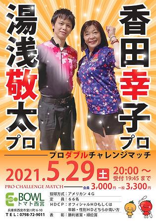 20210529-香田-湯浅_0407_page-0001.jpg