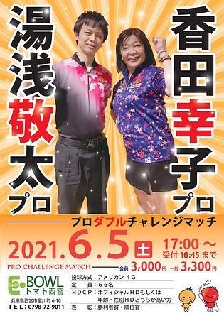 20210529-香田-湯浅_0407_page-0001 (2).jpg