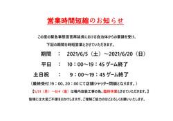 緊急事態宣言再延長のお知らせ(20時)-コピー_page-0001
