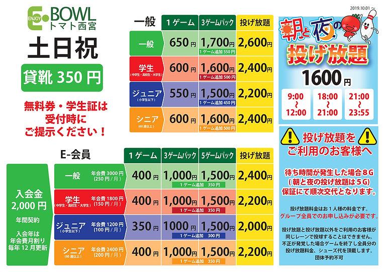 2019料金表土日_page-0001.jpg