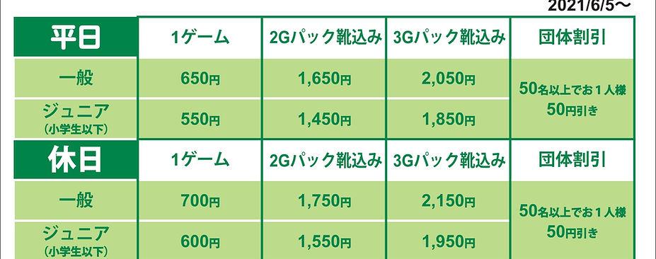 2021.06~団体予約料金表_0406_page-0001.jpg