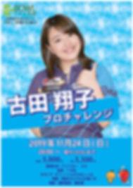 20191124古田プロ_page-0001.jpg