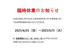 臨時休業のお知らせ_page-0001