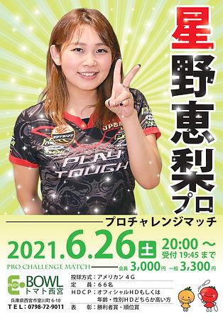 20210626-星野_0508-コピー_page-0001.jpg