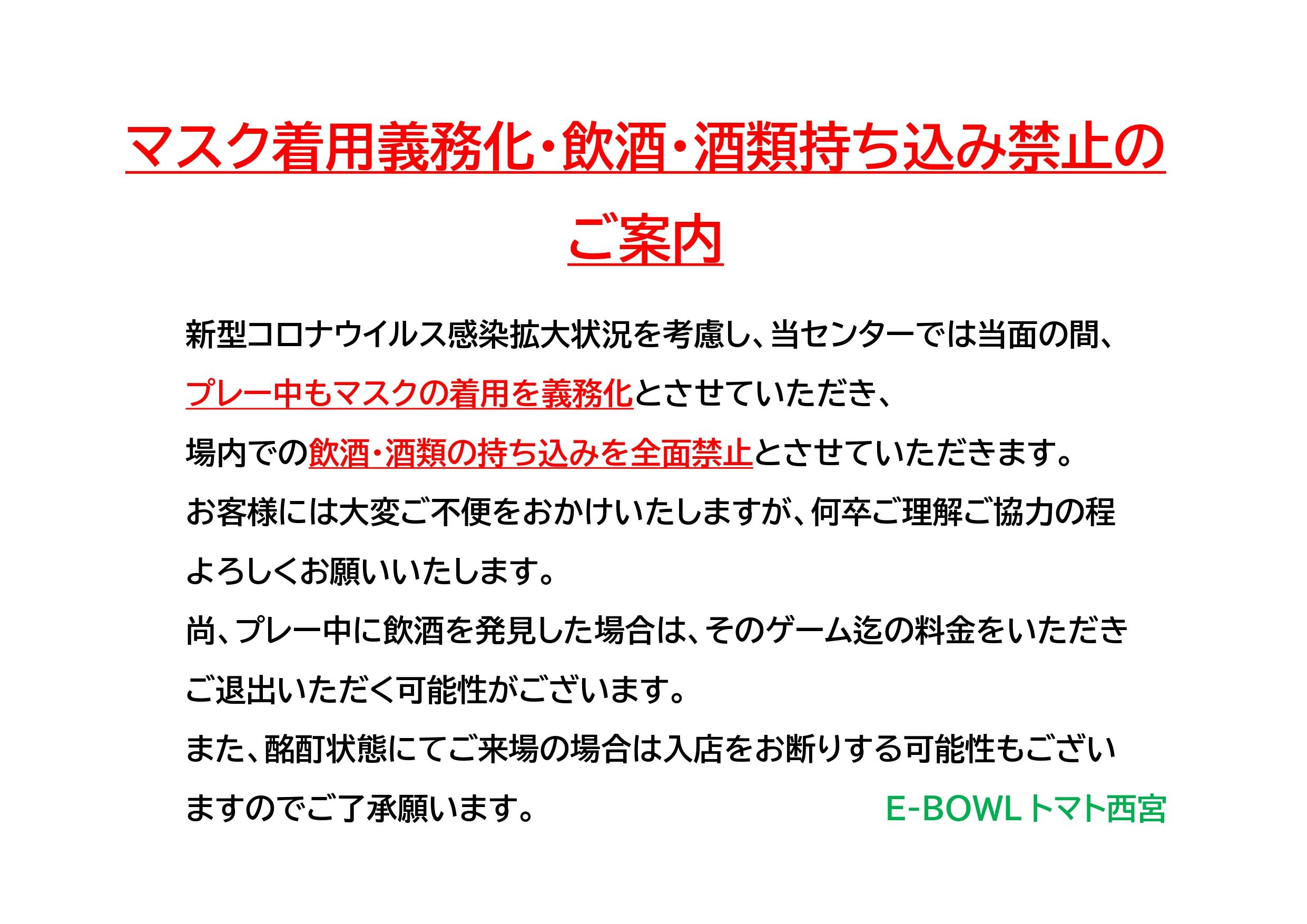 マスク着用義務化・飲酒・酒類持ち込み禁止の (3)_page-0001 (1).