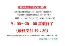 緊急事態宣言再延長のお知らせ(20時)_page-0001 (1)