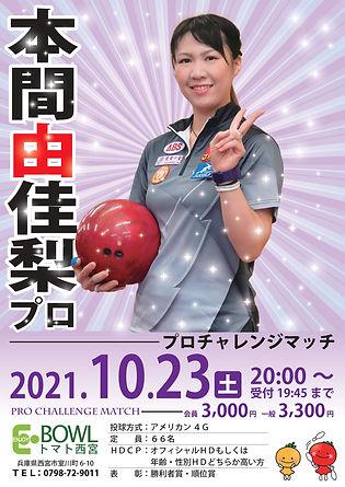 20211023-本間_0916_page-0001.jpg