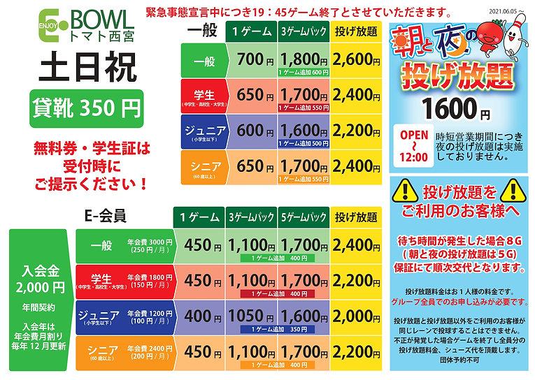 2021.06~料金表土日 (20時短)_page-0001.jpg