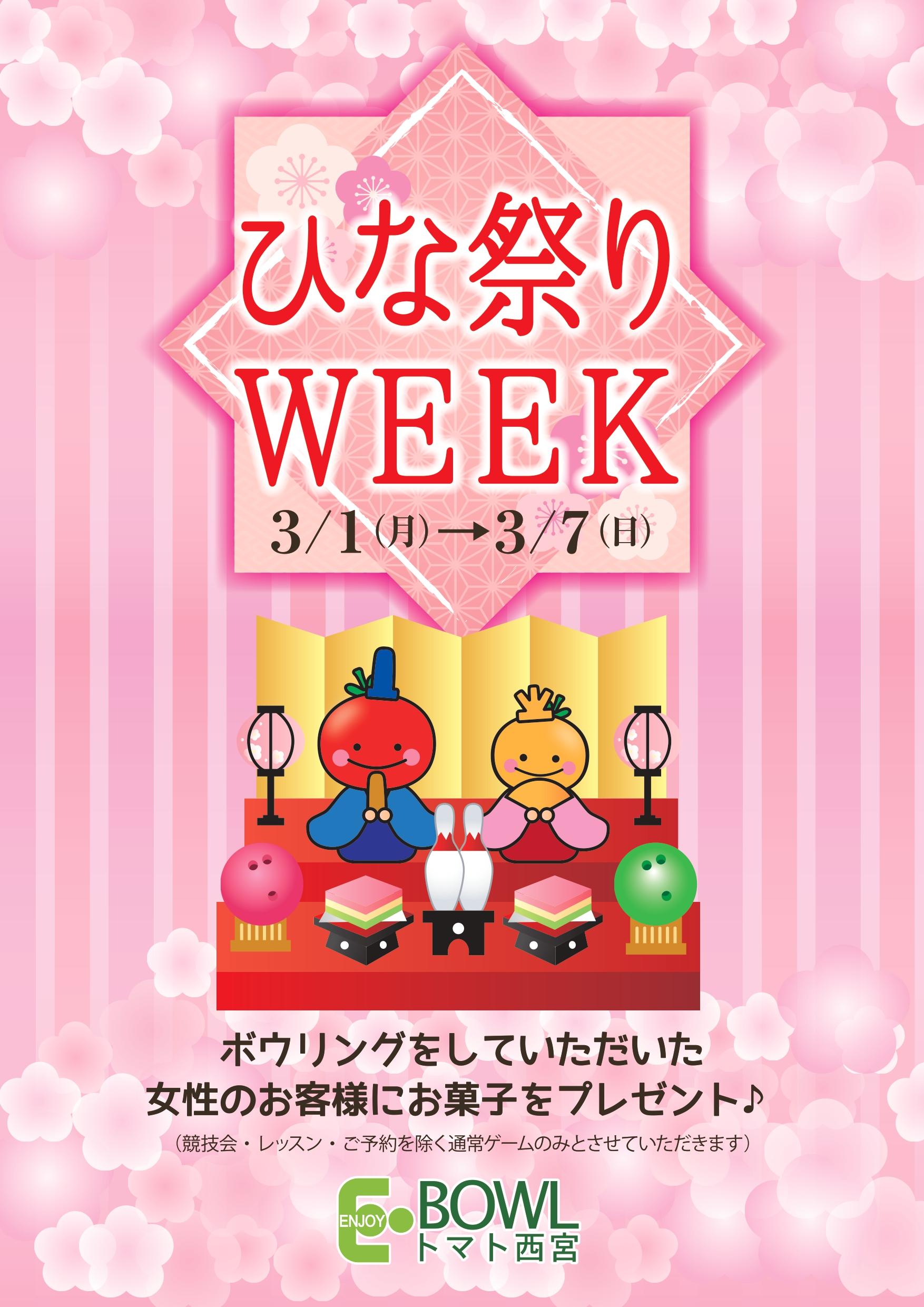 2021ひな祭WEEK_0217-コピー_page-0001 (1)