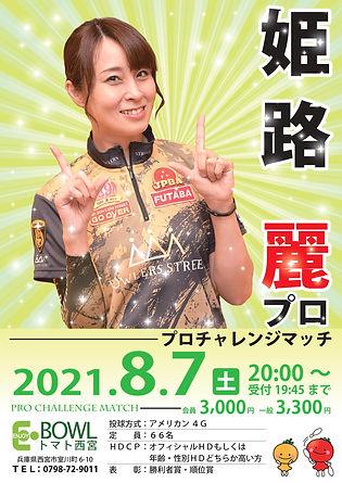 20210807-姫路_0615-コピー_page-0001.jpg